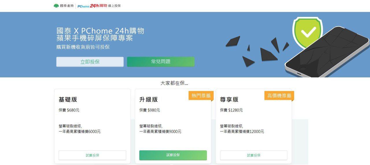 PChome 24h首度與國泰產險攜手合作,獨家推出「iPhone手機碎屏保障專...
