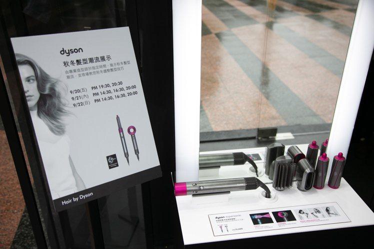 消費者可現場親自體驗Dyson Supersonic吹風機與Dyson Airw...