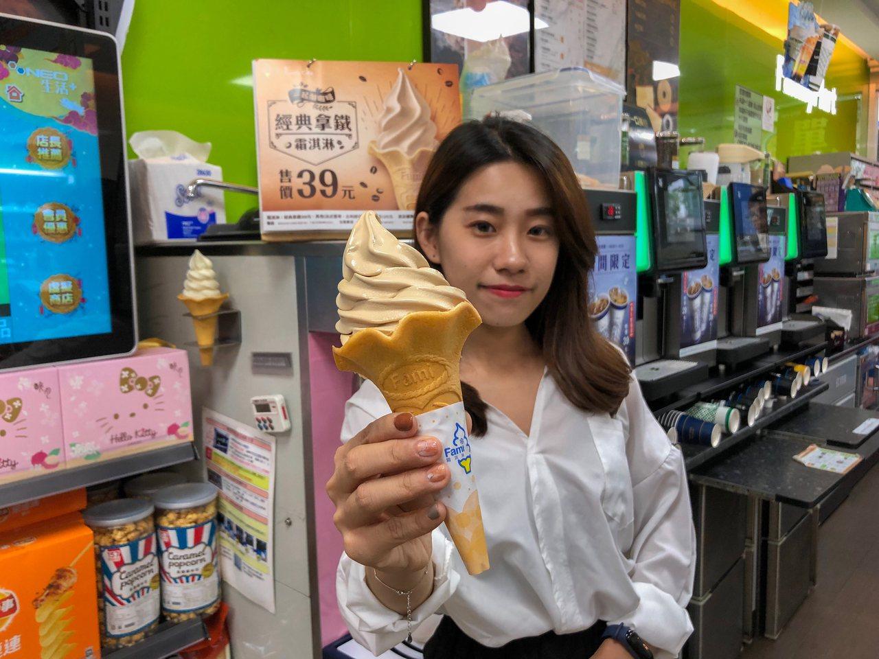 全家便利商店Let's Café、Fami霜淇淋首度聯名推出「經典拿鐵霜淇淋」,...