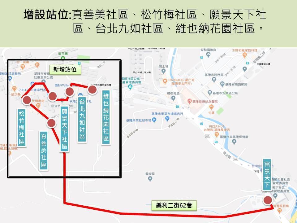 基隆客運787(基隆-瑞芳)路線將自9月30日起,由富景天下延駛至壯觀里社區。圖...