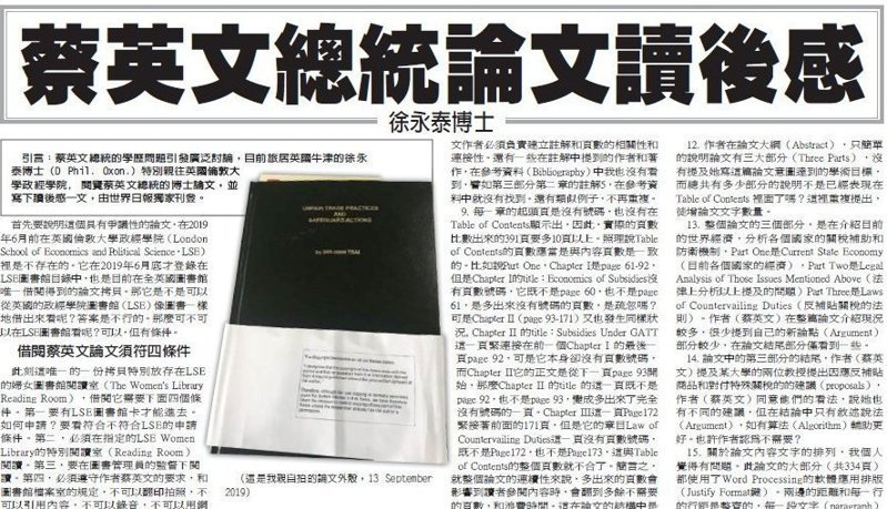 牛津大學經濟史博士徐永泰發表「蔡英文總統論文讀後感」,提出論文質疑,總統府回應,蔡總統的學位是真的、論文是真的。 圖/聯合報系資料照片