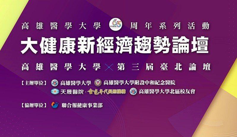 第三屆「高醫台北論壇」將在本月廿八日登場。圖/取自活動網頁
