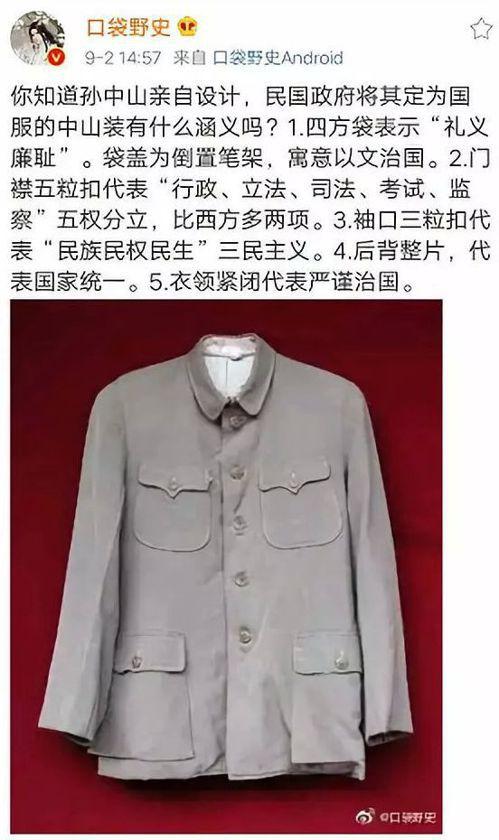 傳說中山裝的四個口袋代表「禮義廉恥」,但被「@中國歷史研究院」稱是以訛傳訛。圖/...