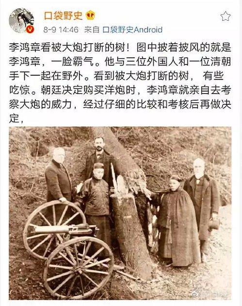 「@口袋野史」博主稱李鴻章參觀大炮打斷的大樹,但被「@中國歷史研究院」打臉,那不...