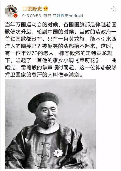 「@口袋野史」博主稱李鴻章在萬國運動會唱苿莉花,被「@中國歷史研究院」稱是假造歷...