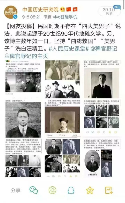 「@中國歷史研究院」稱民國不存在「四大美男子」,那是美化汪精衛的說法。圖/翻攝自...
