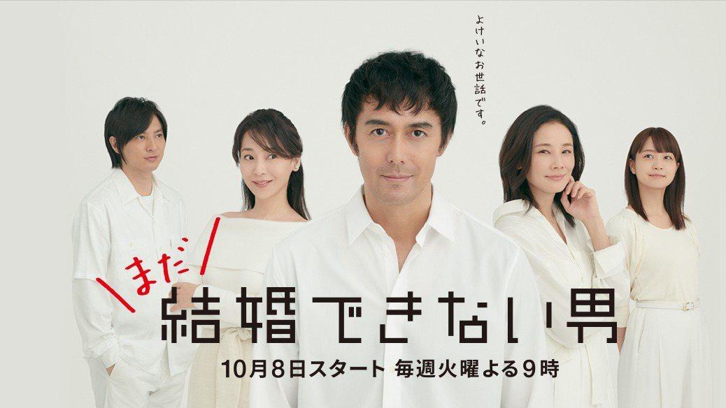 阿部寬主演《還是不能結婚的男人》。圖/擷自日本官網