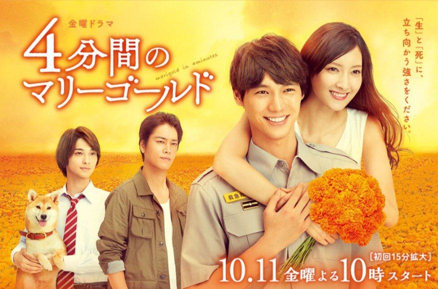 福士蒼汰和菜菜緒大談淒美純愛。圖/擷自日本官網