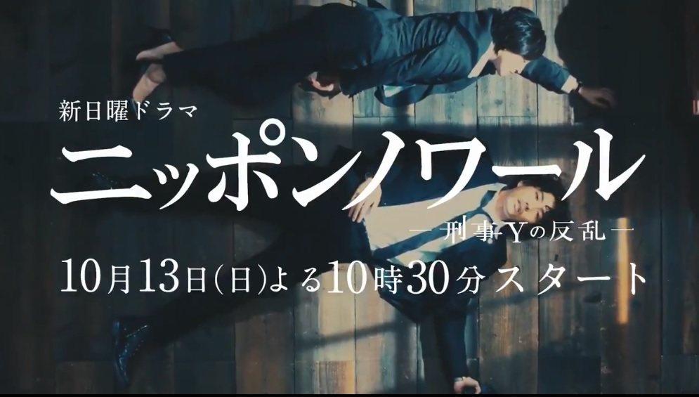 賀來賢人與廣末涼子主演《Nippon Noir ~刑事Y的反亂~》。圖/擷自推特