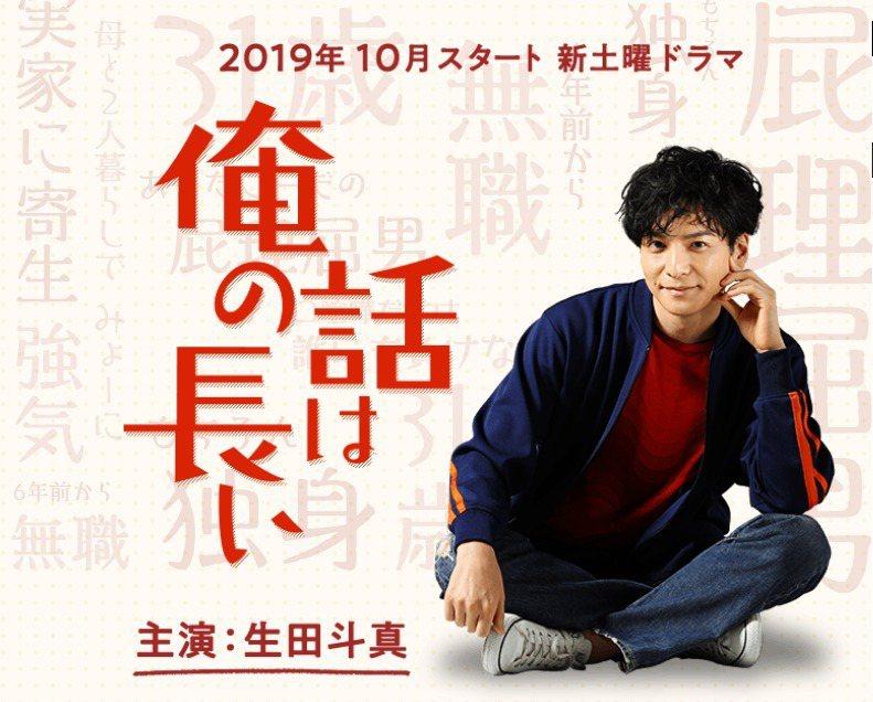 生田斗真在《我的故事很長》演出廢話連篇的無業青年。圖/擷自日本官網