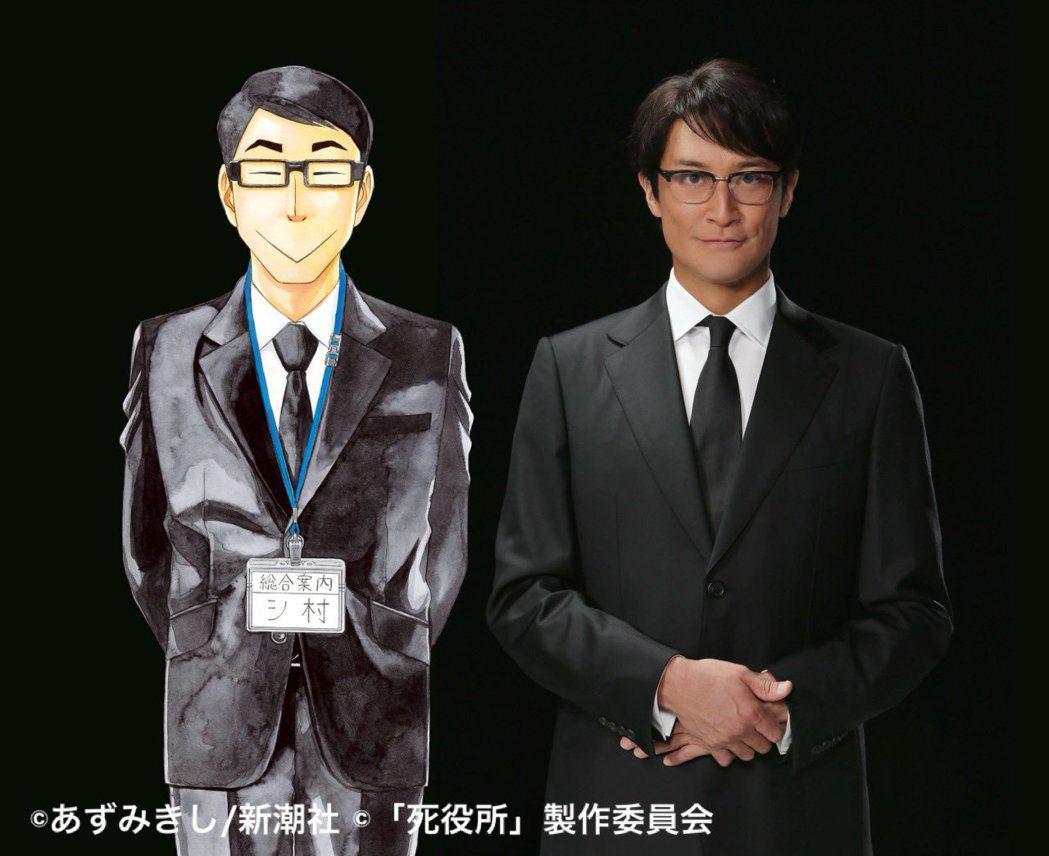 松岡昌宏主演《死役所》。圖/擷自推特