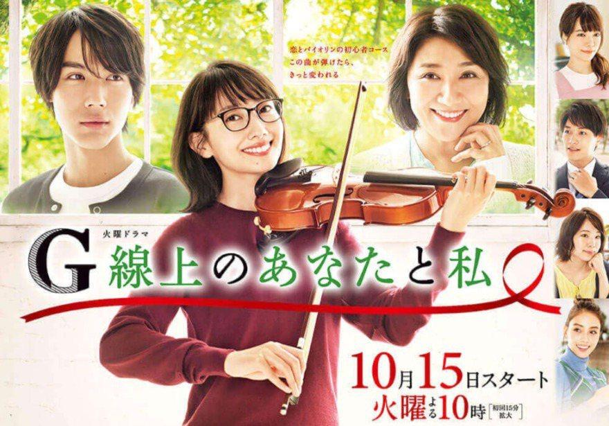 波瑠主演《G弦上的你和我》。圖/擷自日本官網