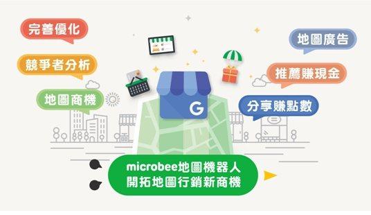 店家行銷小幫手microbee地圖機器人,協助 Google店家商家排名優化。 ...