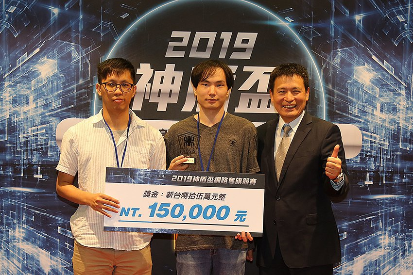 「Taipei-Meow」團對獲得「2019神盾盃網路奪旗(CTF)競賽」冠軍,...