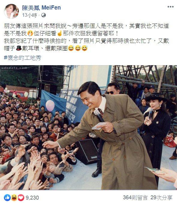 圖/擷自陳美鳳臉書