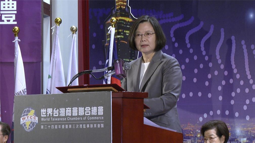 蔡總統出席世界臺灣商會聯合總會第24屆年會(107年9月)。 圖/報系資料庫