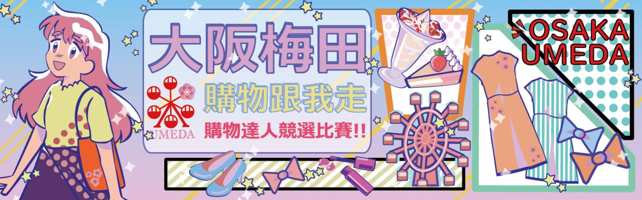 大阪梅田購物商圈即日起招募「購物達人」。圖/主辦單位提供