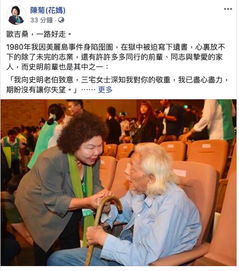 總統府秘書長陳菊稍早透過臉書悼念史明。照片翻攝自陳菊臉書。