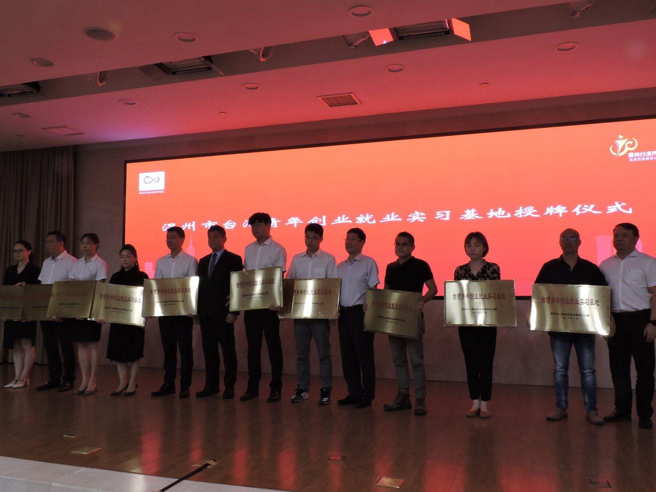 23家溫台企業20日在溫州兩岸青年雙創沙龍活動現場,舉行「溫州市台灣青年創業就業...