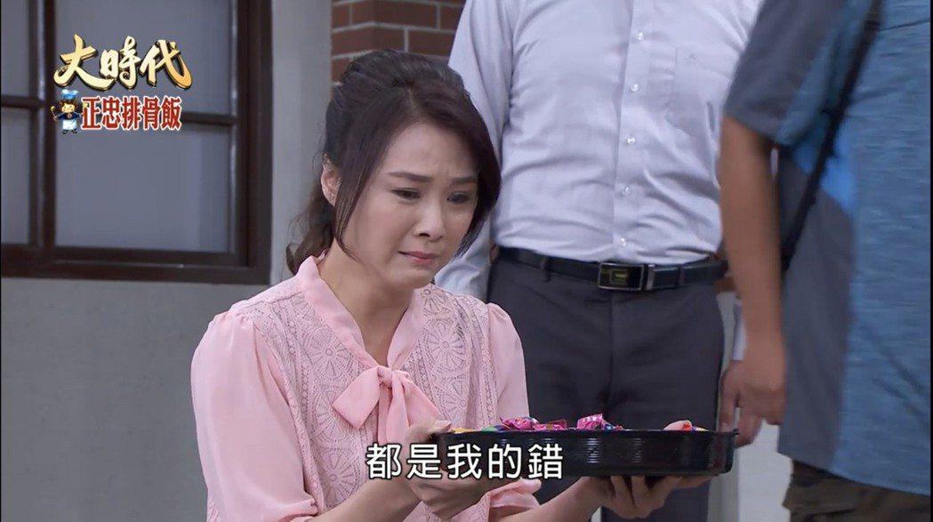 陳妍安在「大時代」中飾演的孫如貞下跪認錯求原諒。圖/摘自youtube