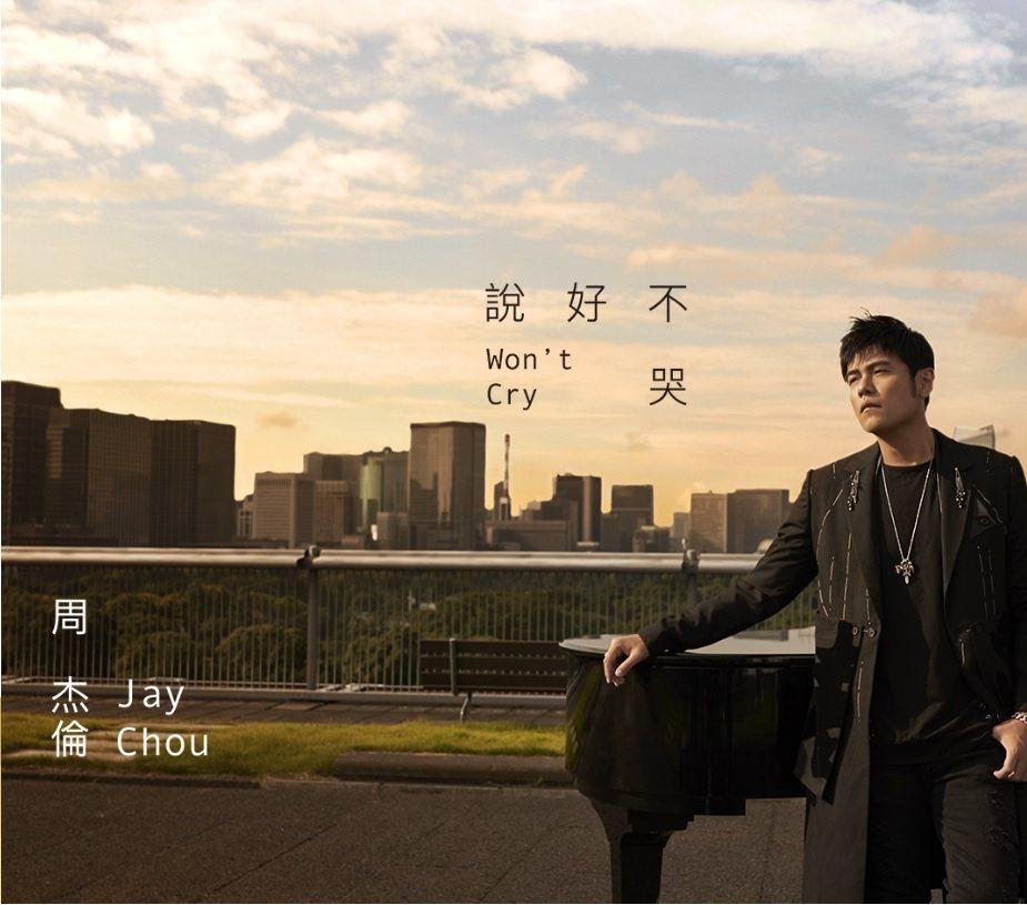 周杰倫新歌《說好不哭》在大陸網路音樂平台上,四天銷售額就將近新台幣1.2億元。(...