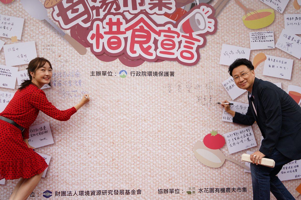 環保署處長劉宗勇與惜食玩家巴鈺一同留下惜食宣言。圖/環保署提供