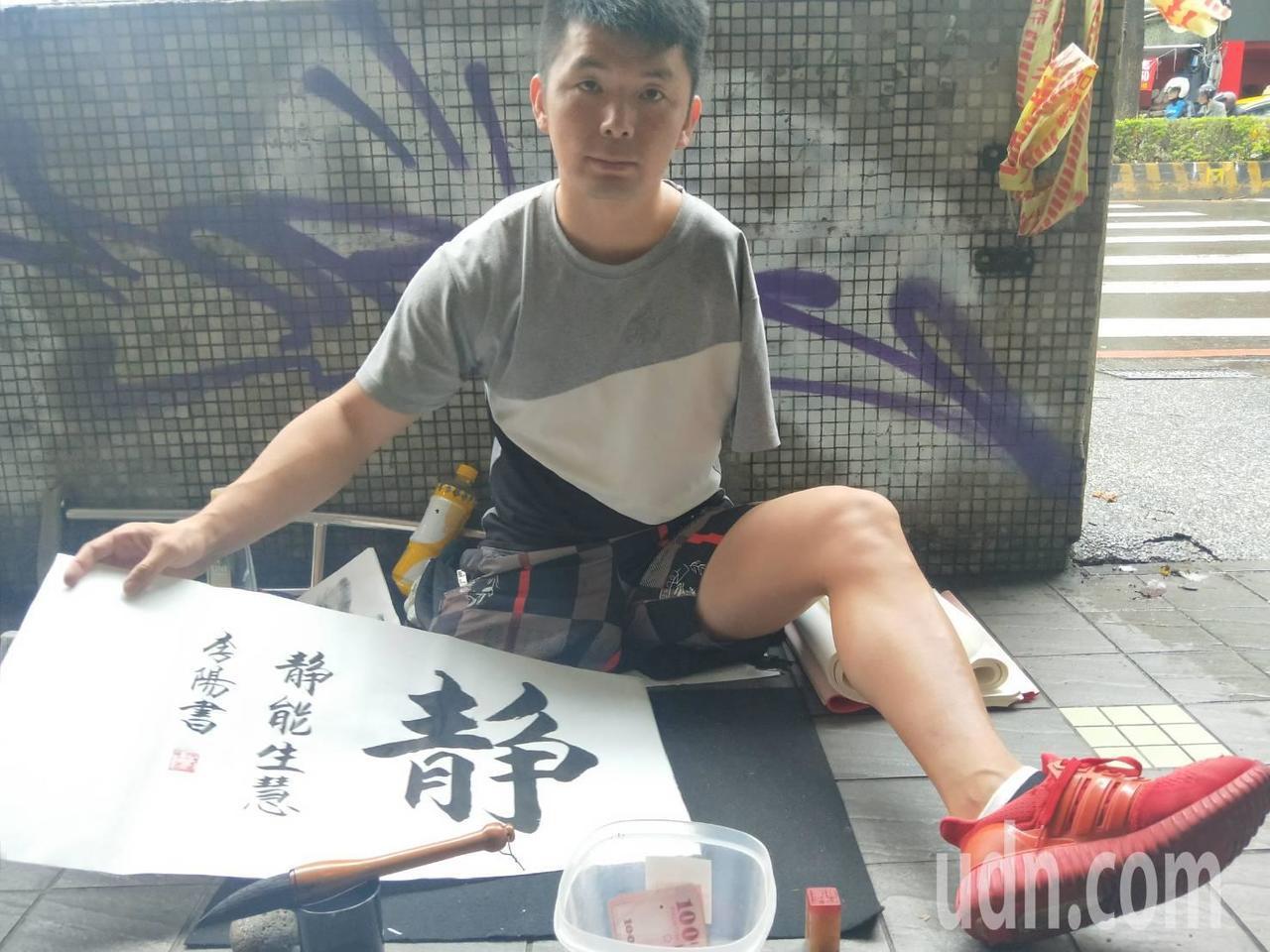 李陽表示,書法是10多年前開始學,也成為自己的興趣跟副業。記者江婉儀/攝影
