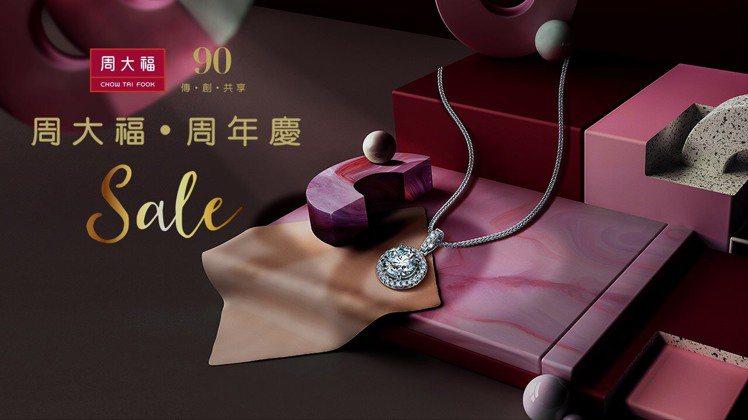 周大福珠寶歡慶90週年推出購買指定鑽飾送黃金金章活動。圖/周大福提供