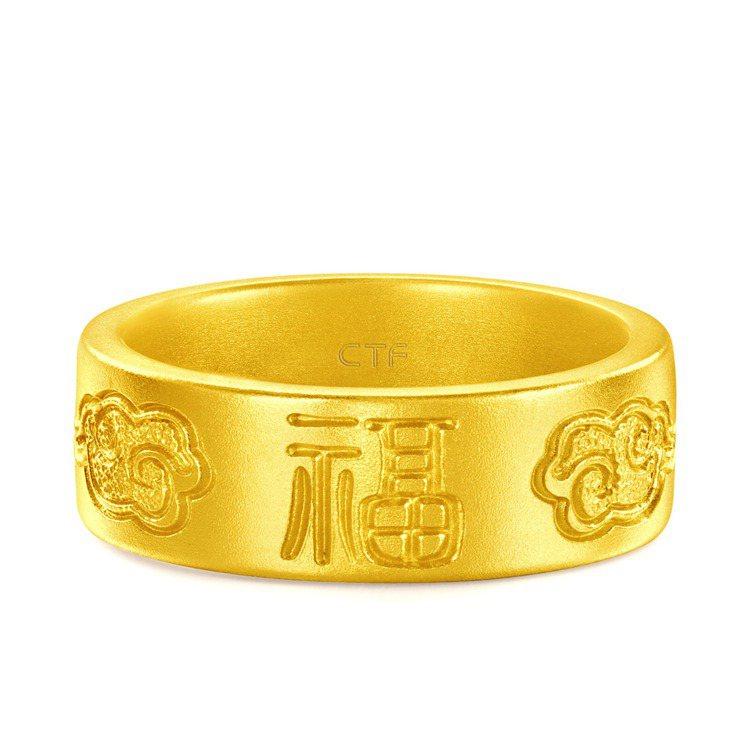 周大福傳承系列999黃金福運來戒指,約0.3兩起,價格店洽。圖/周大福提供