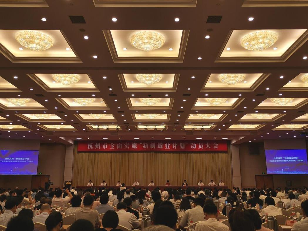 杭州市全面實施新製造業動員大會現場。圖:浙江在線