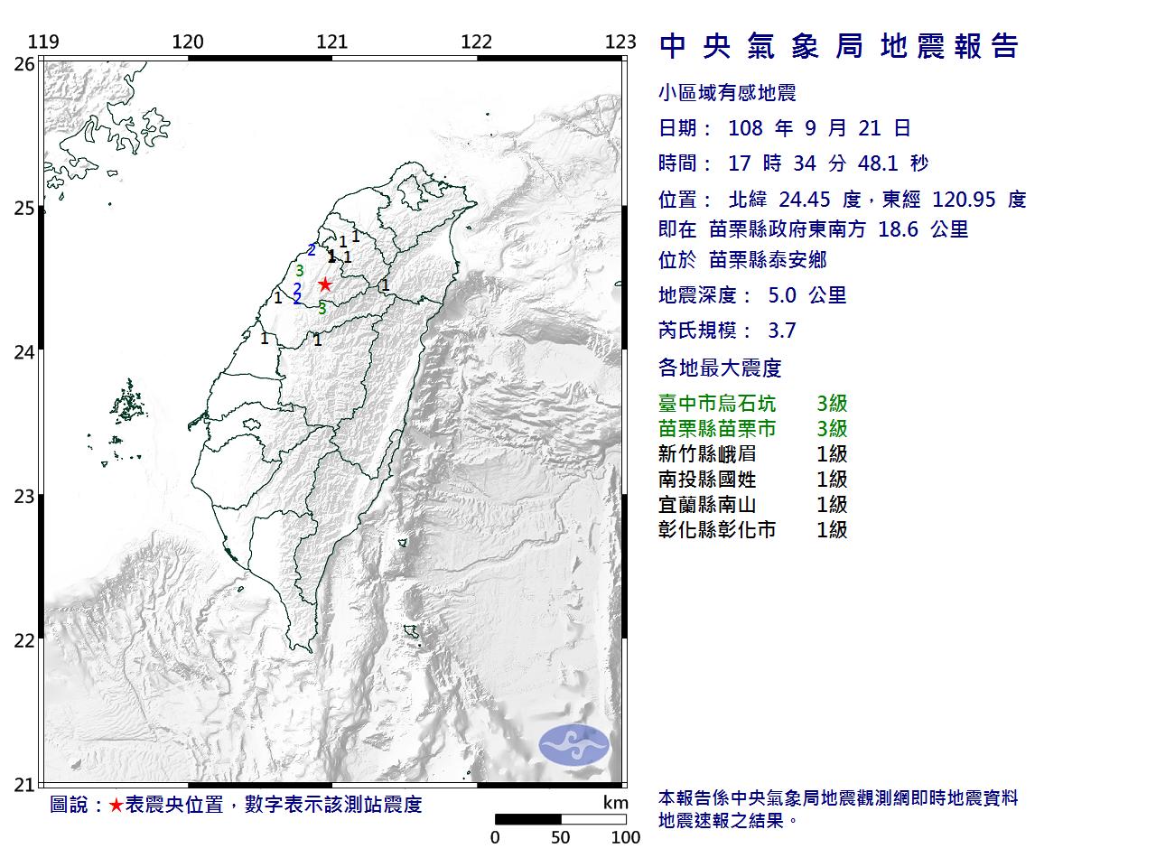苗栗泰安鄉傍晚5點多發生小區域有感地震。圖/苗栗縣消防局提供