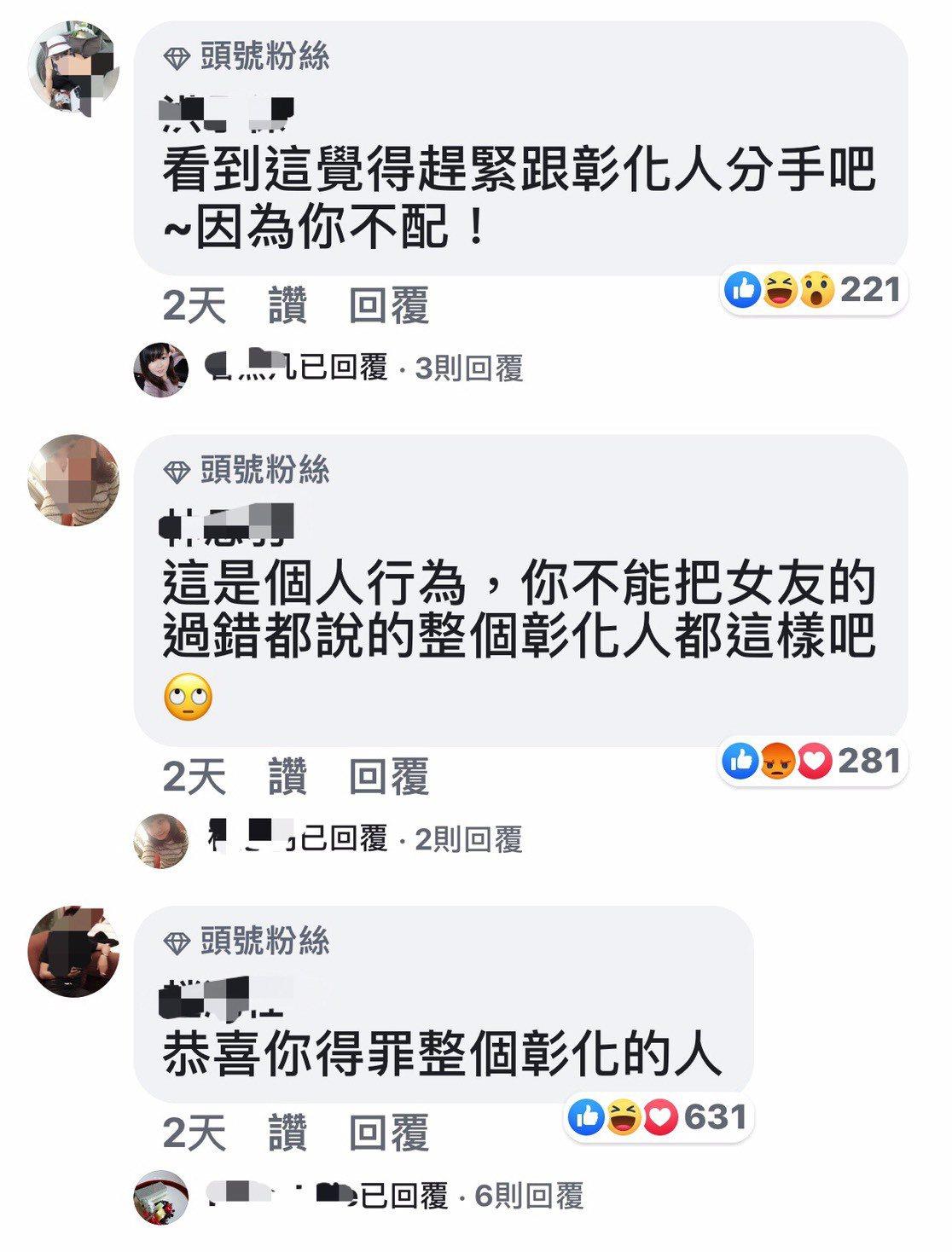有網友在臉書「靠北女友」粉絲專頁PO文,稱交通亂到想跟彰化女友分手, 一句話惹毛...