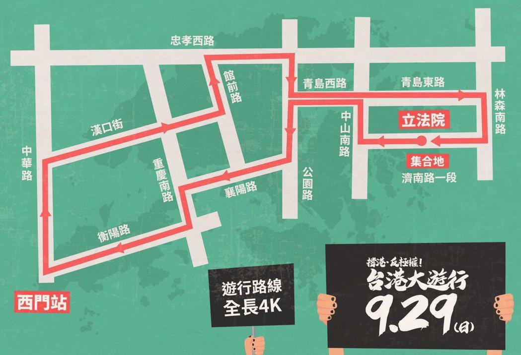 「929台港大遊行—撐港反極權」遊行路線圖。圖/取自臉書「臺灣青年民主協會 TY...