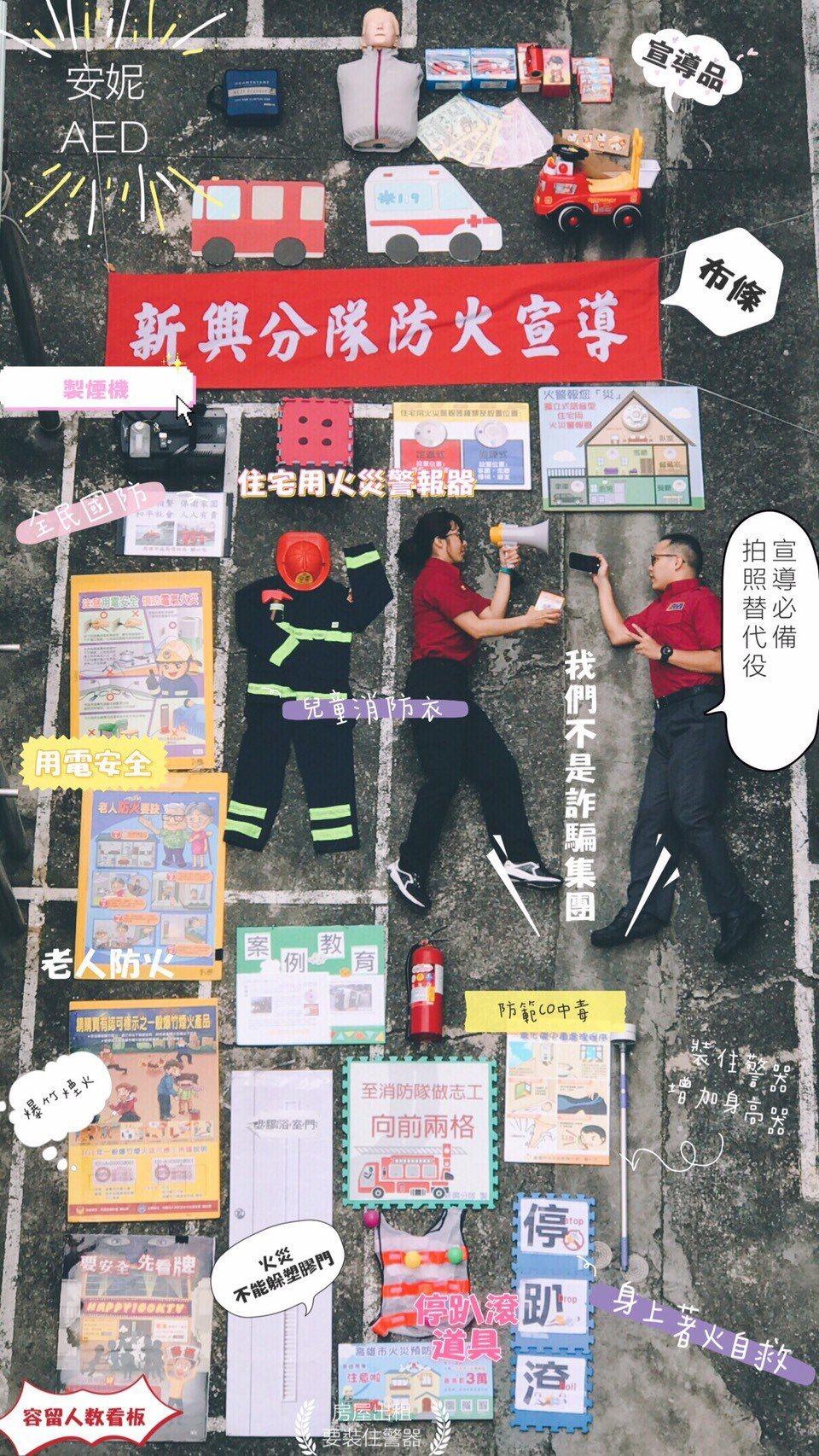 全球掀起真人開箱熱潮,消防員除打火、救災,還有預防宣導,高市消防局新興分隊跟風開...