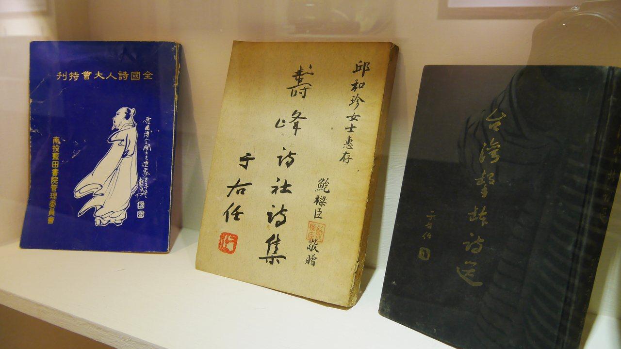 特展展出女詩人邱和珍所收藏的詩集。圖/臺灣客家文化館提供
