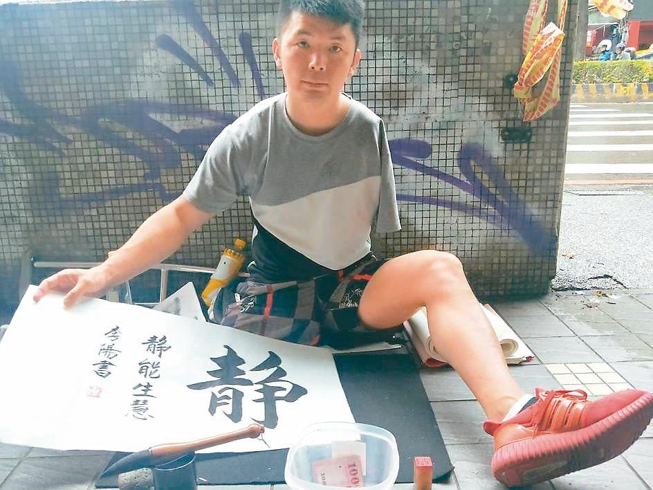 李陽僅剩右手和左腳,他努力學習寫得一手好字,揮毫時一氣呵成。 記者江婉儀/攝影