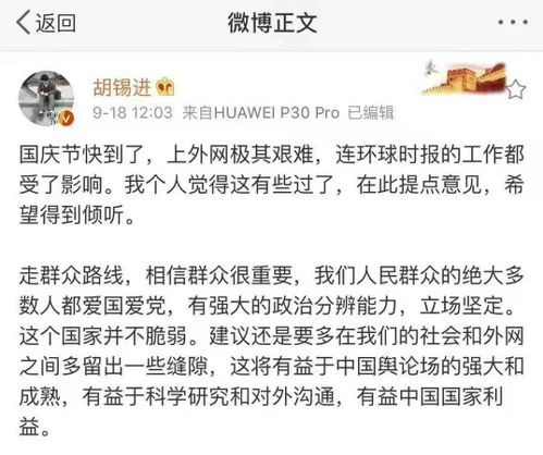 大陸環球時報總編輯胡錫進18日中午在自己的微博留言「建議」網管不要太嚴,但不久就...
