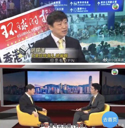 胡錫進九月初接受香港TVB訪問時自承環球時報同事都透過VPN(網路翻牆軟體)看外...
