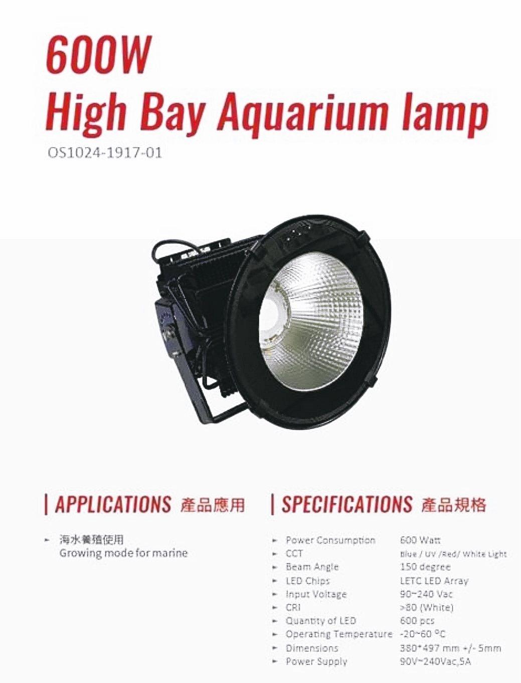 正能光電海科館標案燈具,適用於海水養殖使用。 圖/正能光電提供
