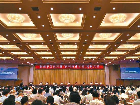 杭州市政府在「全面實施『新製造業』動員大會」上宣布,將向阿里巴巴、吉利控股、娃哈...