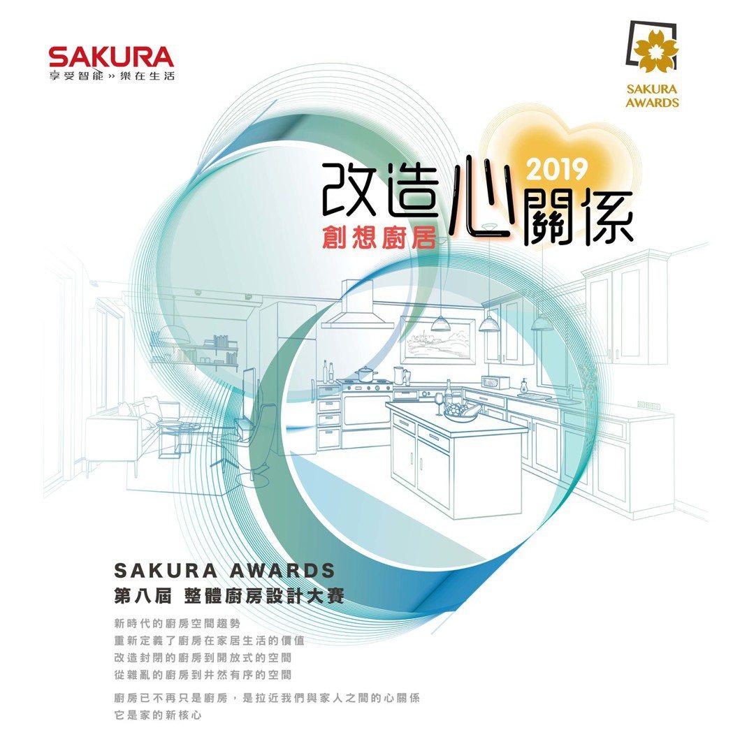 台灣櫻花主辦的「SAKURA AWARDS」整體廚房設計大賽,即日起開放報名。 ...