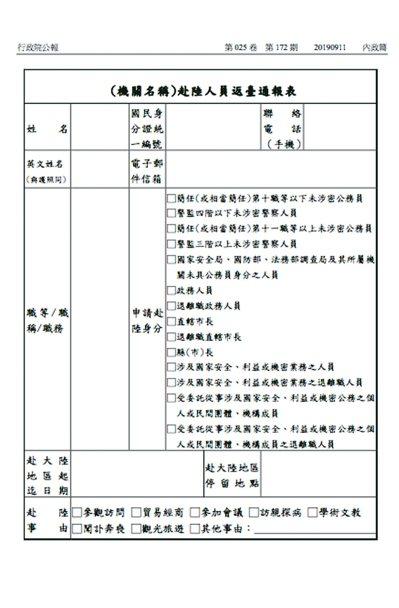 內政部將過去事後填具的「返台意見反映表」改為「赴陸人員返台通報表」。 圖/取自行...