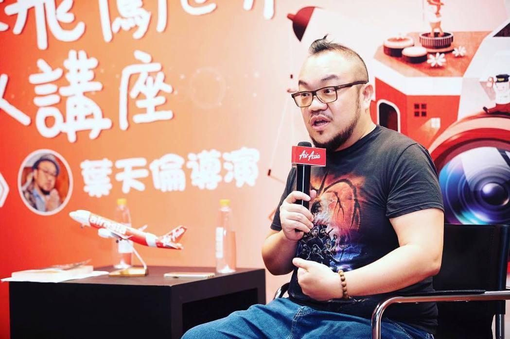 「雙城故事」導演葉天倫。 圖/擷自葉天倫臉書