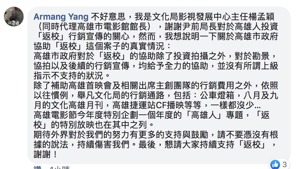 高雄市電影館館長的楊孟穎在尹立臉書留言澄清,市府對「返校」投資拍攝、勘景、協拍以...
