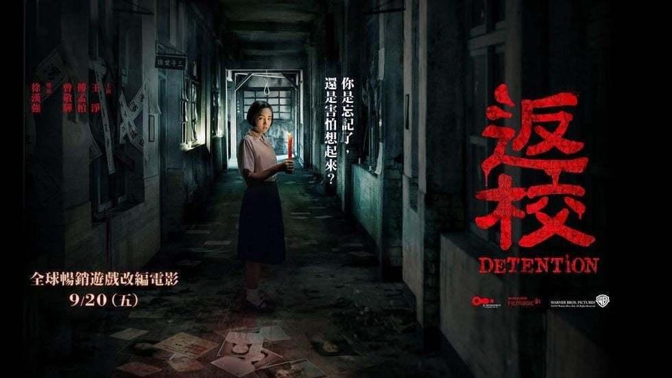 國片《返校》宣傳海報。