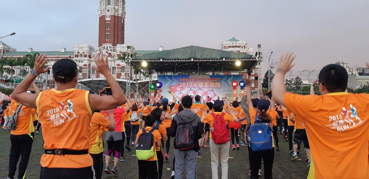 長庚永慶盃路跑每年吸引大批愛好運動者參加。記者邱宜君/攝影