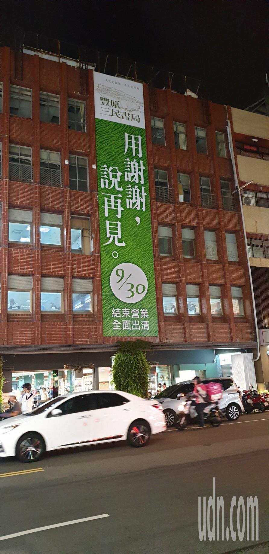 台中市豐原三民書局經營41年,本月30將結束營業。記者游振昇/攝影
