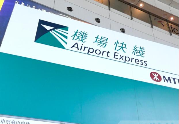 港鐵機場快綫早上9時起,只停香港站及機場站。(香港電台資料照片)