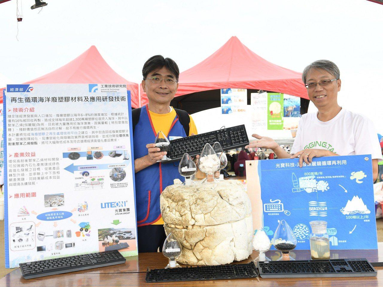 工研院社會公益委員會主任委員林宗葆(左)與光寶科技企業永續發展委員執行辦公室處長...