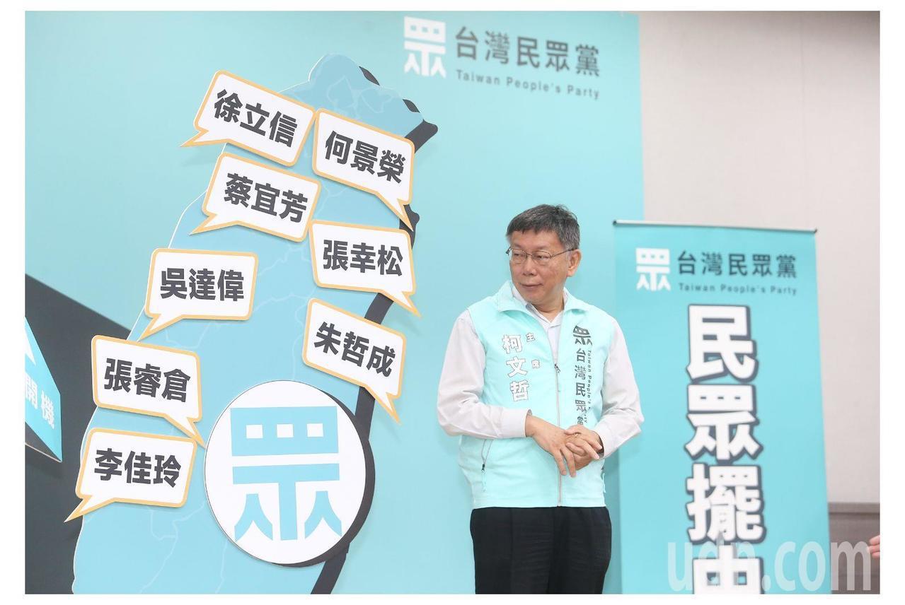 台灣民眾黨上午公布首波8名區域立委參選人名單,身為黨主席的台北市長柯文哲盼大家一...